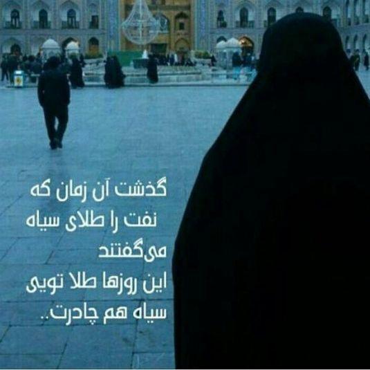 نتیجه تصویری برای عکس نوشته حجاب