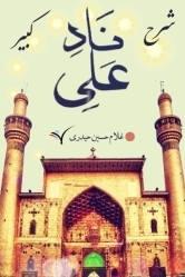 شرح دعای ناد علی کبیر