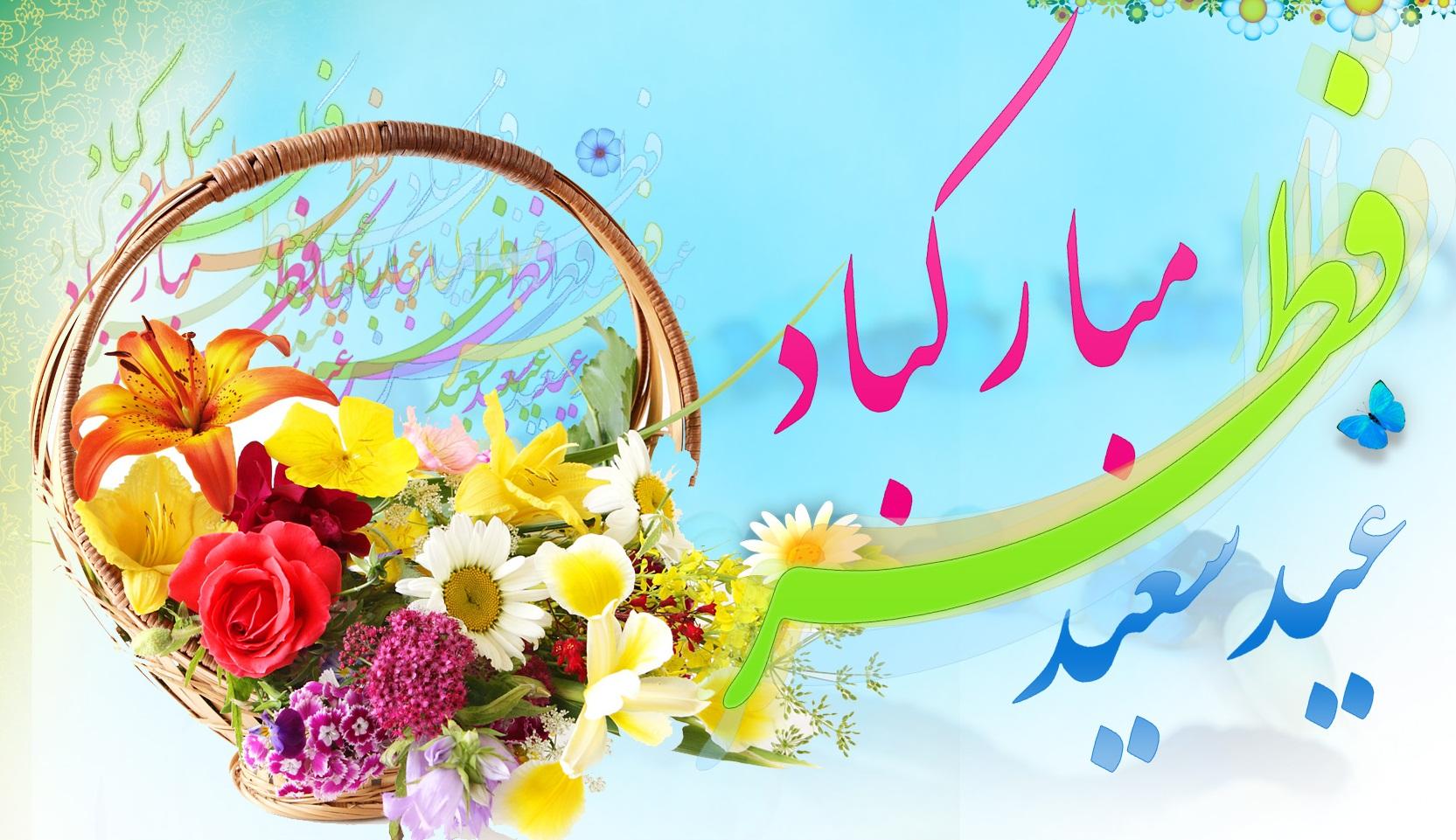 http://s3.picofile.com/file/8200377450/Eied_Fetr_www_yasgroup_ir_78.jpg