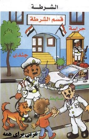 لغتنامه عربی معجم عربی تصویری دانلود کتابهای عربی مفید مکالمه عربی آموزش تصویری