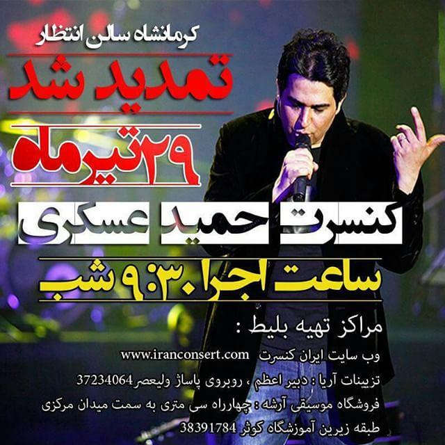 کنسرت کرمانشاه حمید عسکری