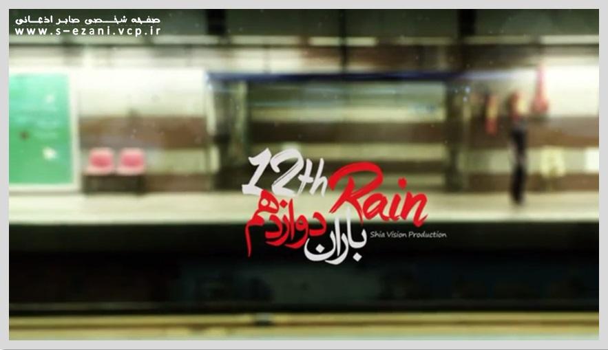 کلیپ دیدنی باران دوازدهم_امام عصر_صفحه شخصی صابر اذعانی