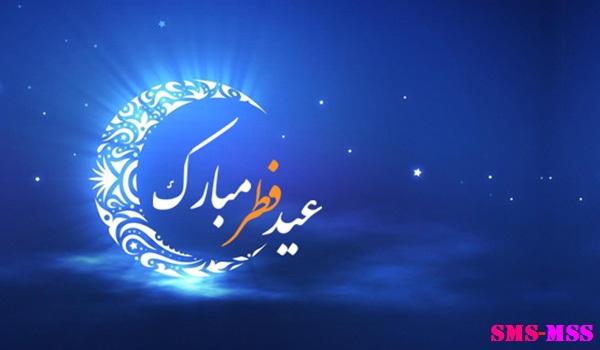اس ام اس و پیامک تبریک عید سعید فطر