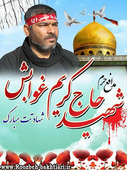 http://modafein-haram.blogsky.com/  شهید حاج کریم غوابش