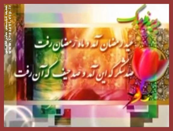 عید فطر مبارکباد_صفحه شخصی صابر اذعانی