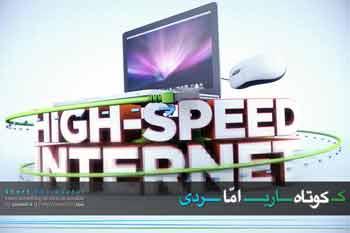 افزایش سرعت اینترنت با چند کلیک , اینترنت