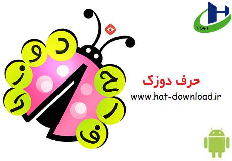 HarfDoozak Cover%28Downloadha.com%29 دانلود بازی فکری و جذاب  HarfDoozak v1.5.1 برای اندروید