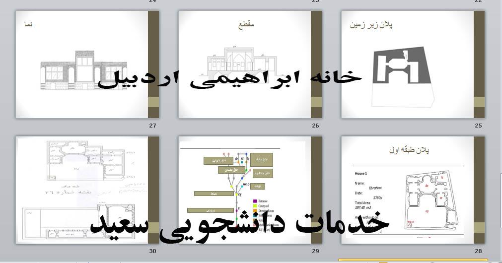 پلان، نما،مقطع خانه ابراهیمی اردبیل