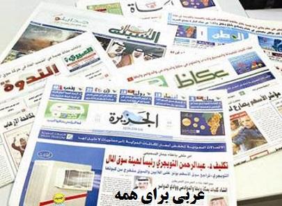 آشنایی با روزنامه ها و مجلات عربی دانلود کتاب خبر عربی با ترجمه