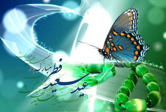 http://s3.picofile.com/file/8201096668/eyde_fetr_mobarak4.jpg