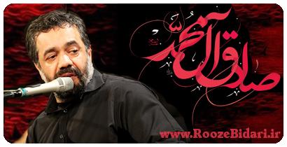ظهر شهادت امام صادق94 محمود کریمی