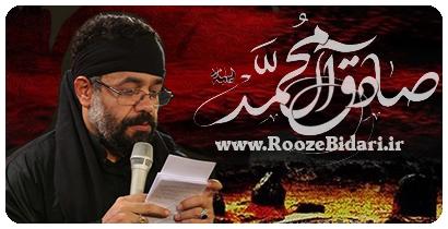 مداحی محمود کریمی امام جعفر صادق