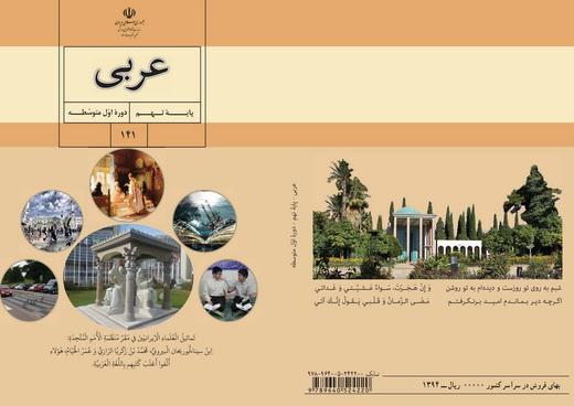 انتشار عربی نهم