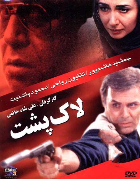دانلود فیلم ایرانی لاکپشت