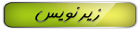 http://s3.picofile.com/file/8201293276/Subtite.png
