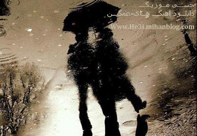 بیا قدم بزنیم تنهایی زیر بارون دو تایی