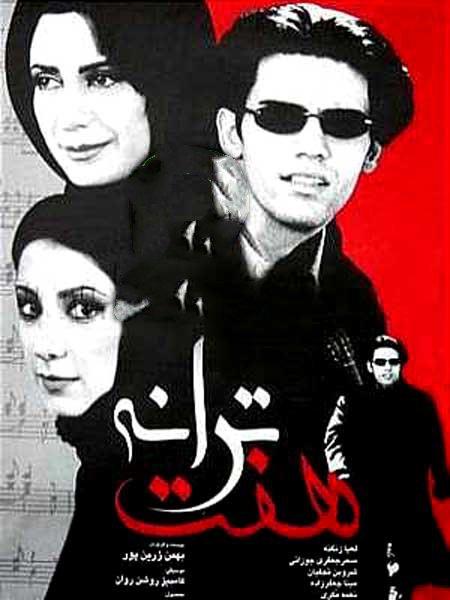 دانلود فیلم ایرانی هفت ترانه