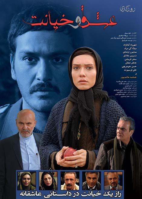 دانلود فیلم ایرانی جدید روزگاری عشق و خیانت بالینک مستقیم