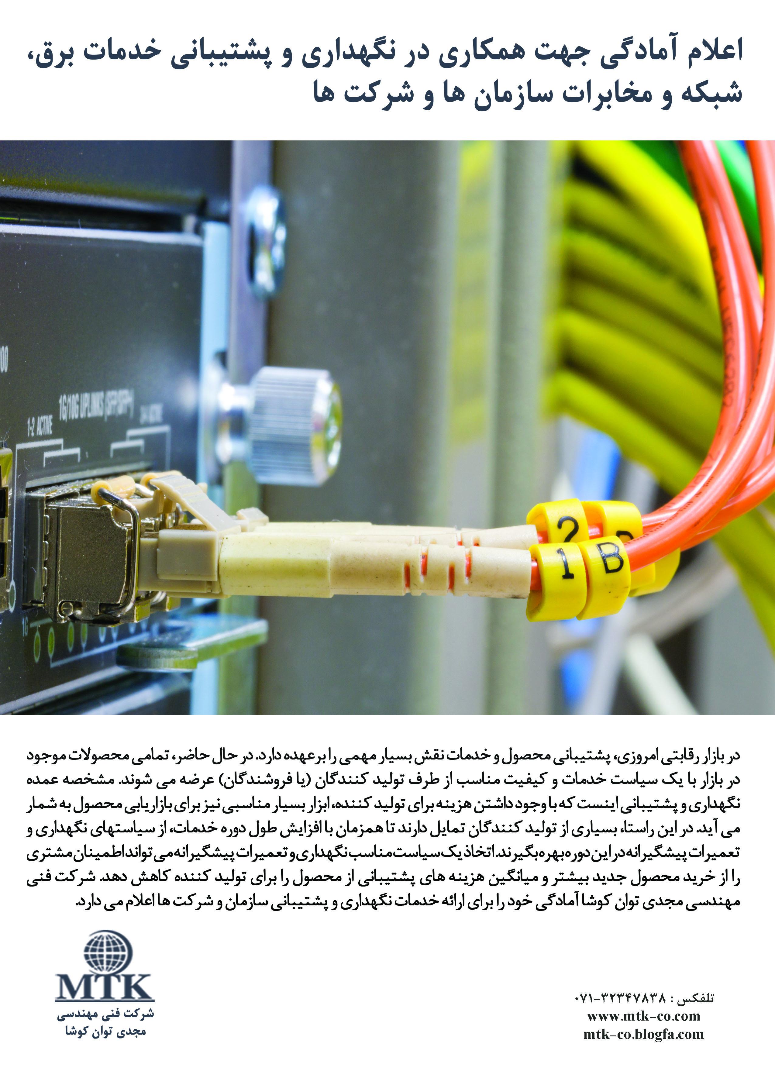 شرکت فنی مهندسی مجدی توان کوشا (MTK) - ارائه خدمات شبکه و مرکز ...برچسبها: اتاق برق, اتاق مخابرات, اتاق سرور, مخابرات, سرور