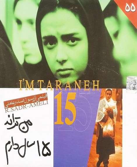 دانلود فیلم ایرانی من ترانه 15 ساله دارم