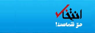 سایت تحلیلی خبری انتخاب