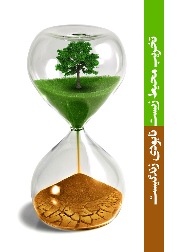Image result for پوستر حمایت از محیط زیست