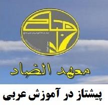معهد الضاد لغة الضاد مرکز تخصصی زبان عربی در تهران