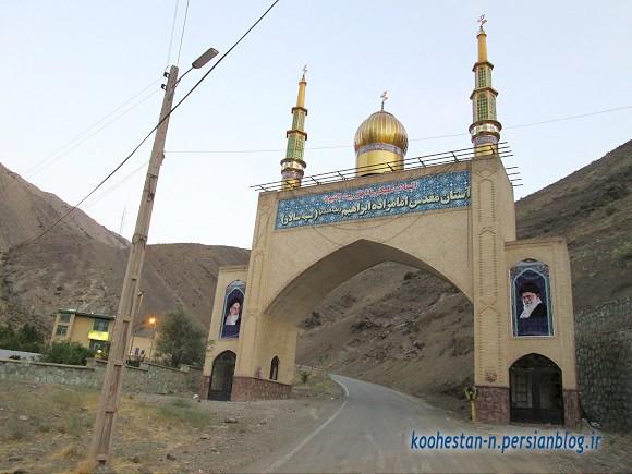 ورودی روستای سپه سالار