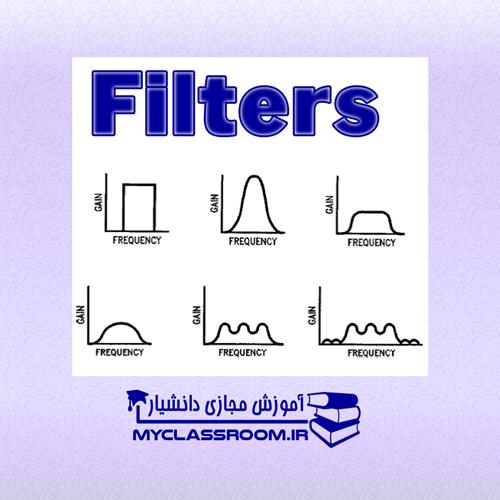 فیلتر ها