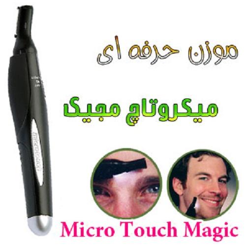 http://s3.picofile.com/file/8202843992/micro_touch_magic_6.jpg
