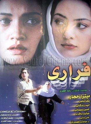 دانلود فیلم ایرانی فراری 1381