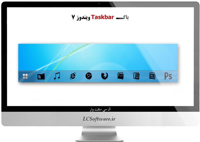 باگــ  Taskbar ویندوز 7