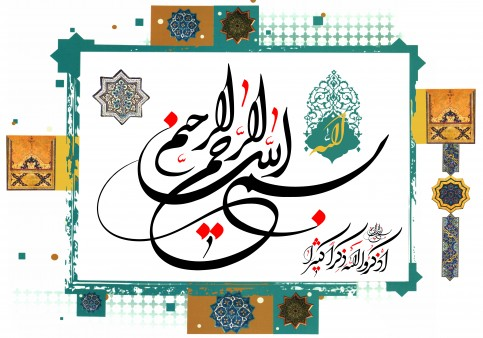 فتوبلاگ قرآنی « صبغةَ الله » - تصویر آیه 41 سوره احزاب