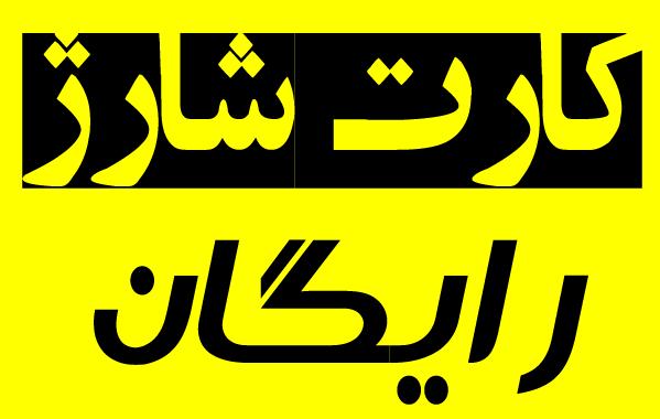 شارژ رایگان جدید ونامحدود ایرانسل