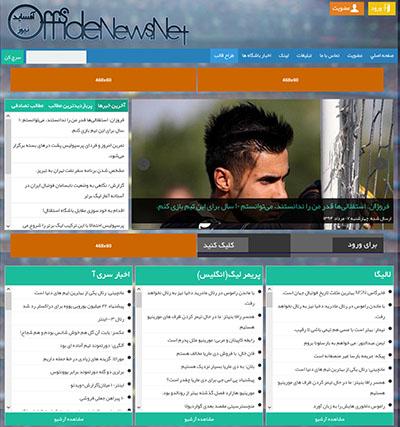 سایت خبری آفساید نیوز