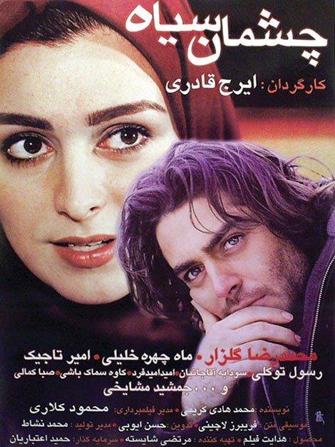 دانلود فیلم ایرانی چشمان سیاه