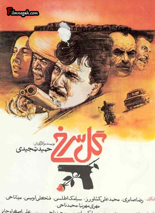 دانلود فیلم ایرانی گل سرخ محصول 168
