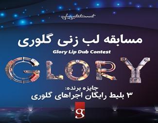 فایل مسابقه لب زنی ترانه 6 ابرقهرمان -گلوری