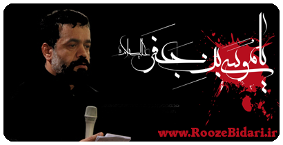 مداحی شهادت امام موسی کاظم(ع) 95
