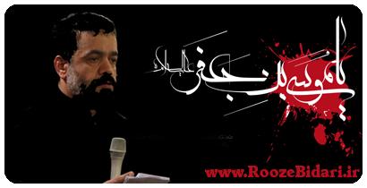 مداحی تصویری امام موسی کاظم(ع)