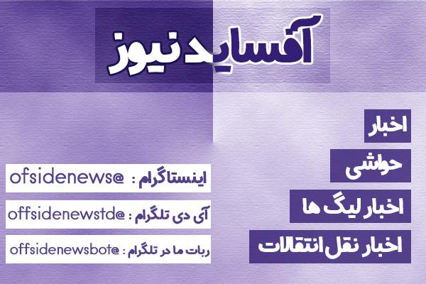 پوستر سایت آفساید نیوز