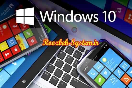 راهنمای کوتاه جهت مهاجرت از ویندوز ۸ به ویندوز ۱۰ و دانلود نسخه جديد