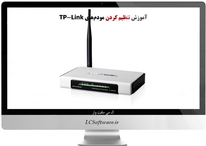 آموزش تنظیم کردن مودمهای TP-Link