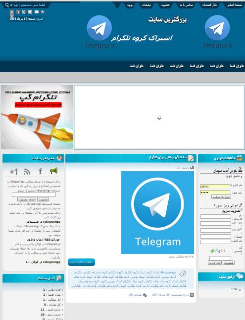 قالب تلگرام گپ برای رزبلاگ