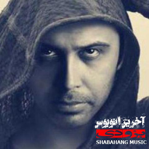 دانلود آهنگ جدید محسن چاوشی به نام آخرین اتوبوسDownload New Music By Mohsen Chavoshi Called Akharin Otobos