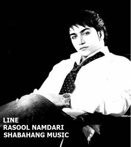 دانلود آهنگ جدید رسول نامداری به نام لاینDownload New Song By Rasool Namdari Called Line