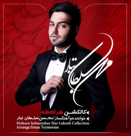 دانلود آلبوم جدید محسن سلطان تبار به نام هر لحظه