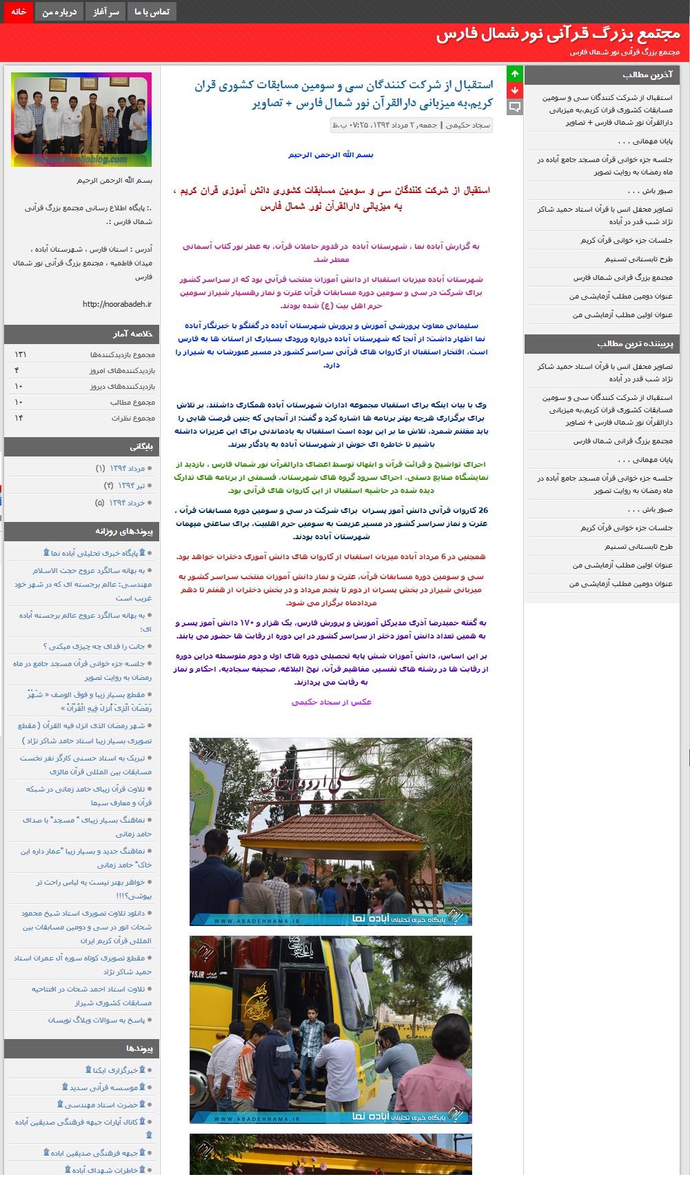 سایت مجتمع بزرگ قرآنی نور شمال فارس