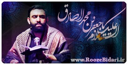 جواد مقدم شهادت امام صادق(ع) 95