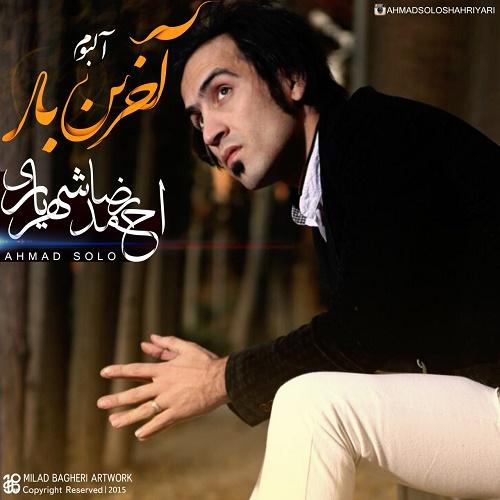 http://s3.picofile.com/file/8203780668/Ahmadreza_Shahriyari_Akharin_Bar.jpg